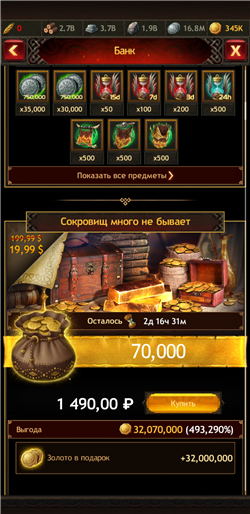 аккаунты Vikings war of clans