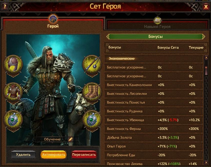 Skald Achievement Vikings War Of Clans