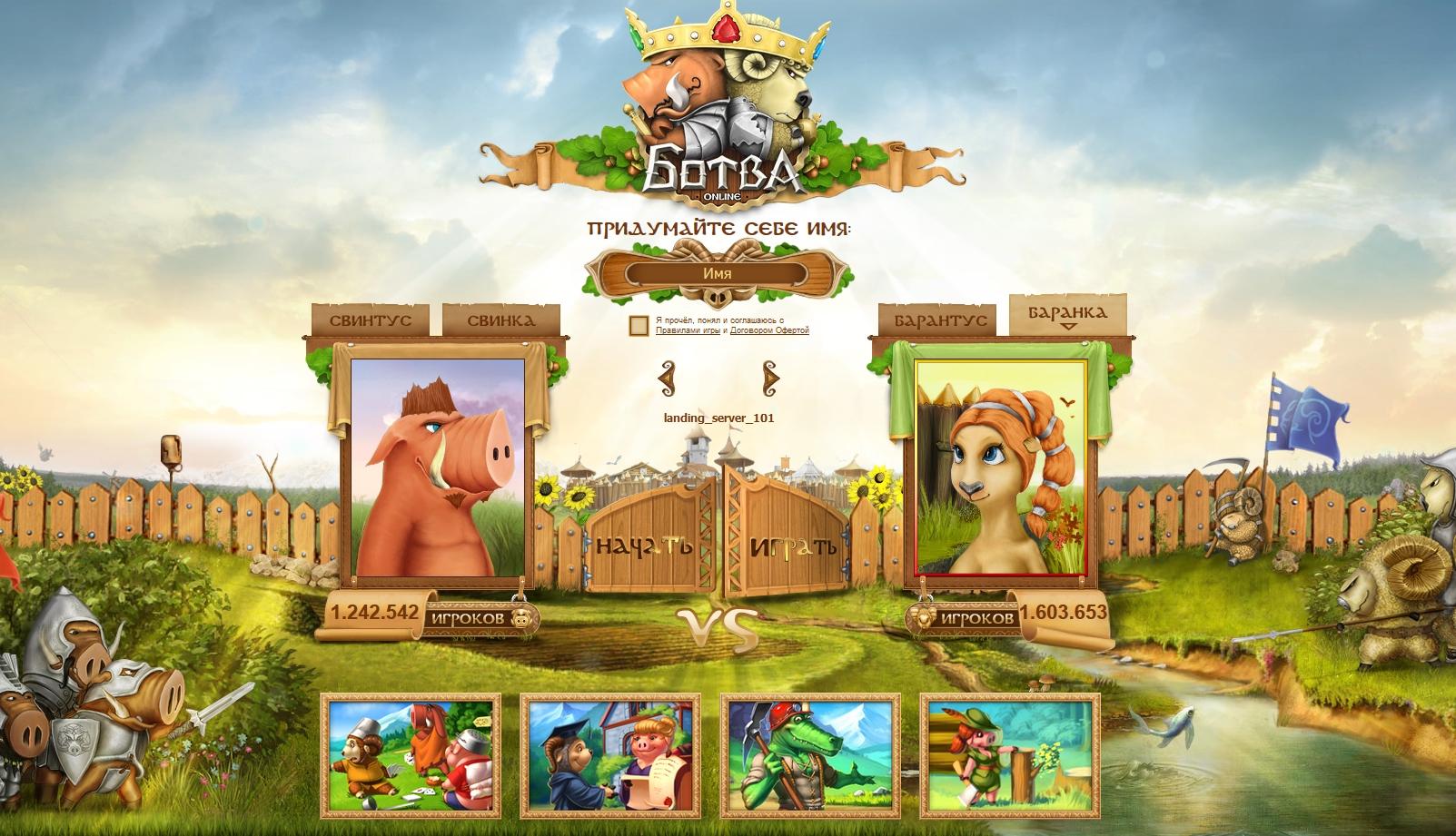 ботва играть онлайн бесплатно